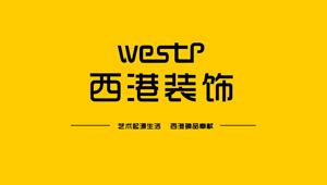 重庆西港装修公司
