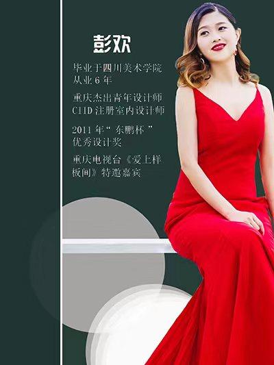重庆林泉建筑装饰工程有限公司彭欢